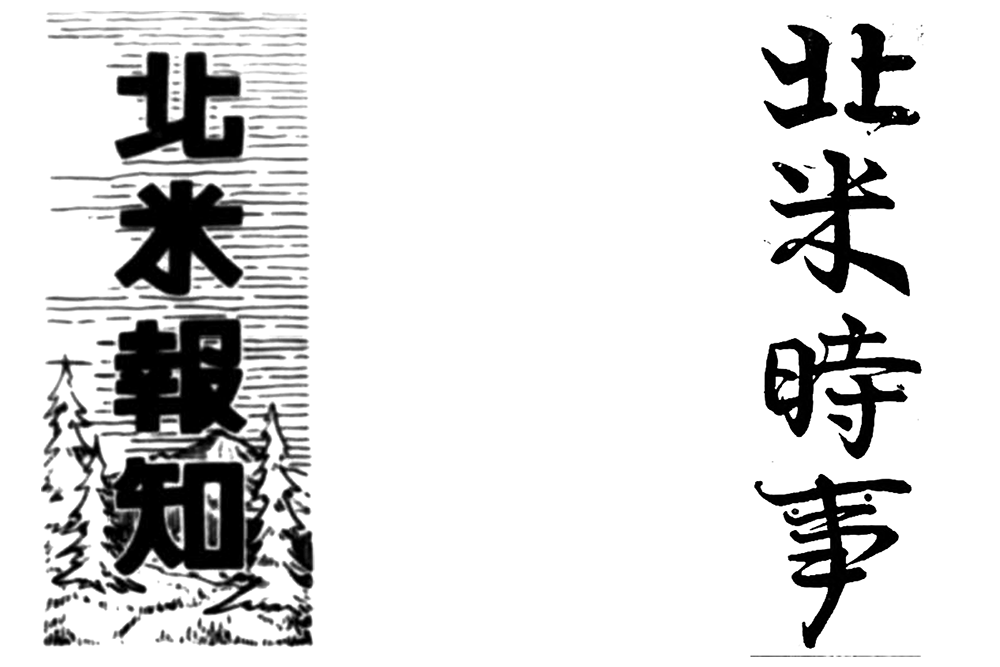Nikkei Newspapers Digital Archive